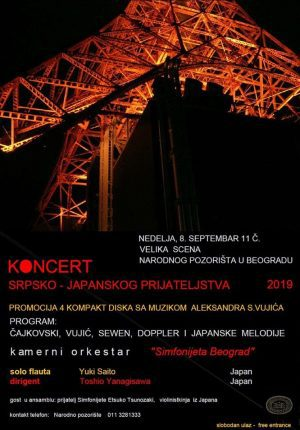 Concert honouring Serbian-Japan Friendship 2019 National Theatre